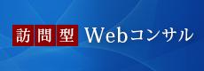 訪問型Webコンサル