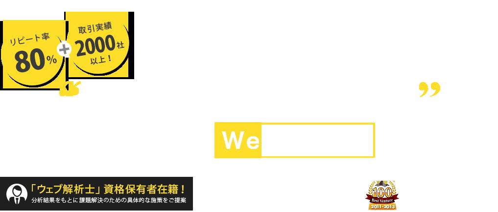 私達は、お客様の成果を第一に考えるWeb制作会社です。