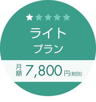 ライトプラン 月額7,800円(税別)