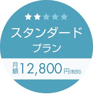 スタンダードプラン 月額12,800円(税別)