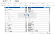 検索キーワード調査