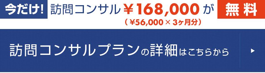 今なら、訪問コンサル168,000円(56,000×3ヶ月分)が無料!訪問コンサルプランの詳細はこちらから
