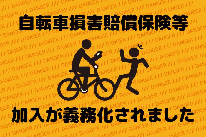 名古屋市内で自転車に乗る人に読んでほしい記事