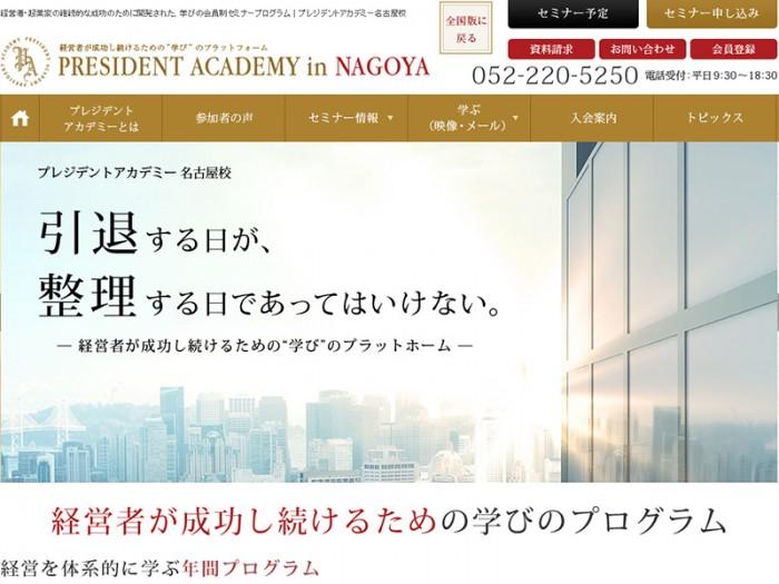 President-Academy-NAGOYA│プレジデントアカデミー名古屋校