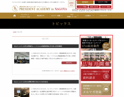 FireShot Capture 11 - トピックス 経営や起業を学ぶセミナー プレジデントアカデミー名古屋校 - http___www.nagoya-president-ac.jp_topics