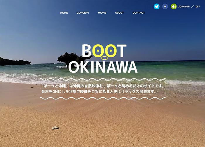 ぼーっと沖縄-
