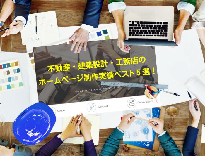 不動産・建築設計・工務店のホームページ制作実績ベスト5選!