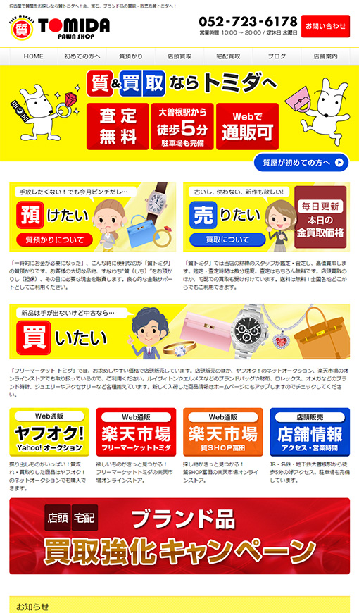 株式会社冨田商店様