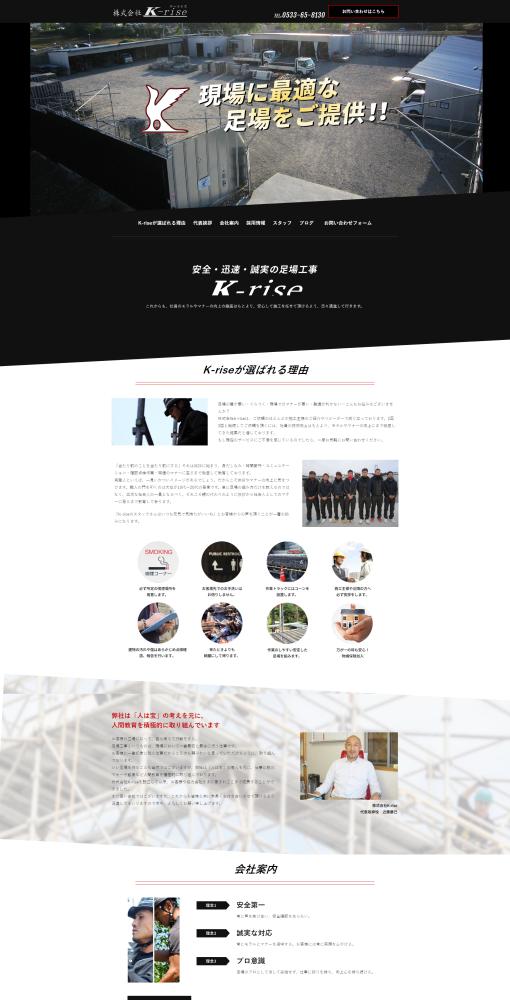 株式会社K-rise様