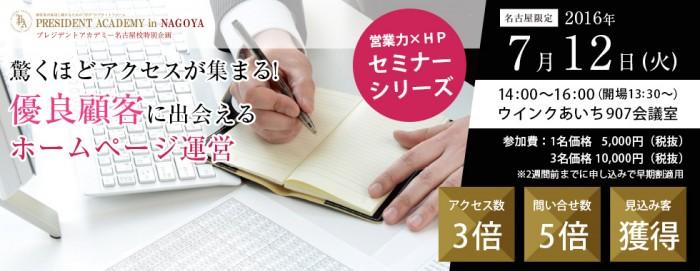 【7月12日開催】驚くほどアクセスが増える!優良顧客に出会えるホームページ運営